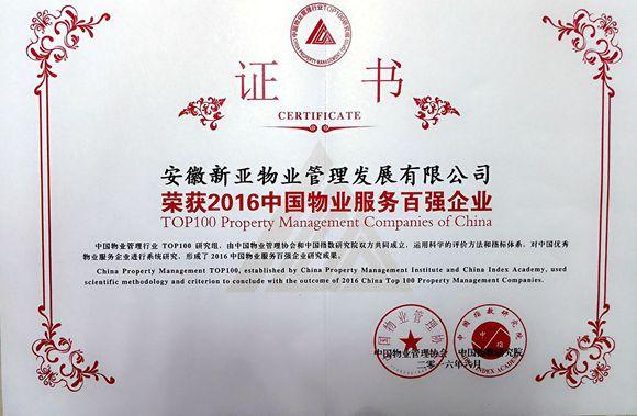 中国亚博体育在线下载服务百强企业