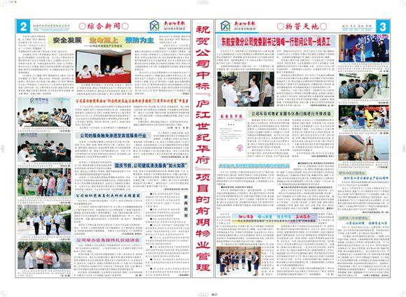 新亚亚博体育在线下载报第44期(2、3版)