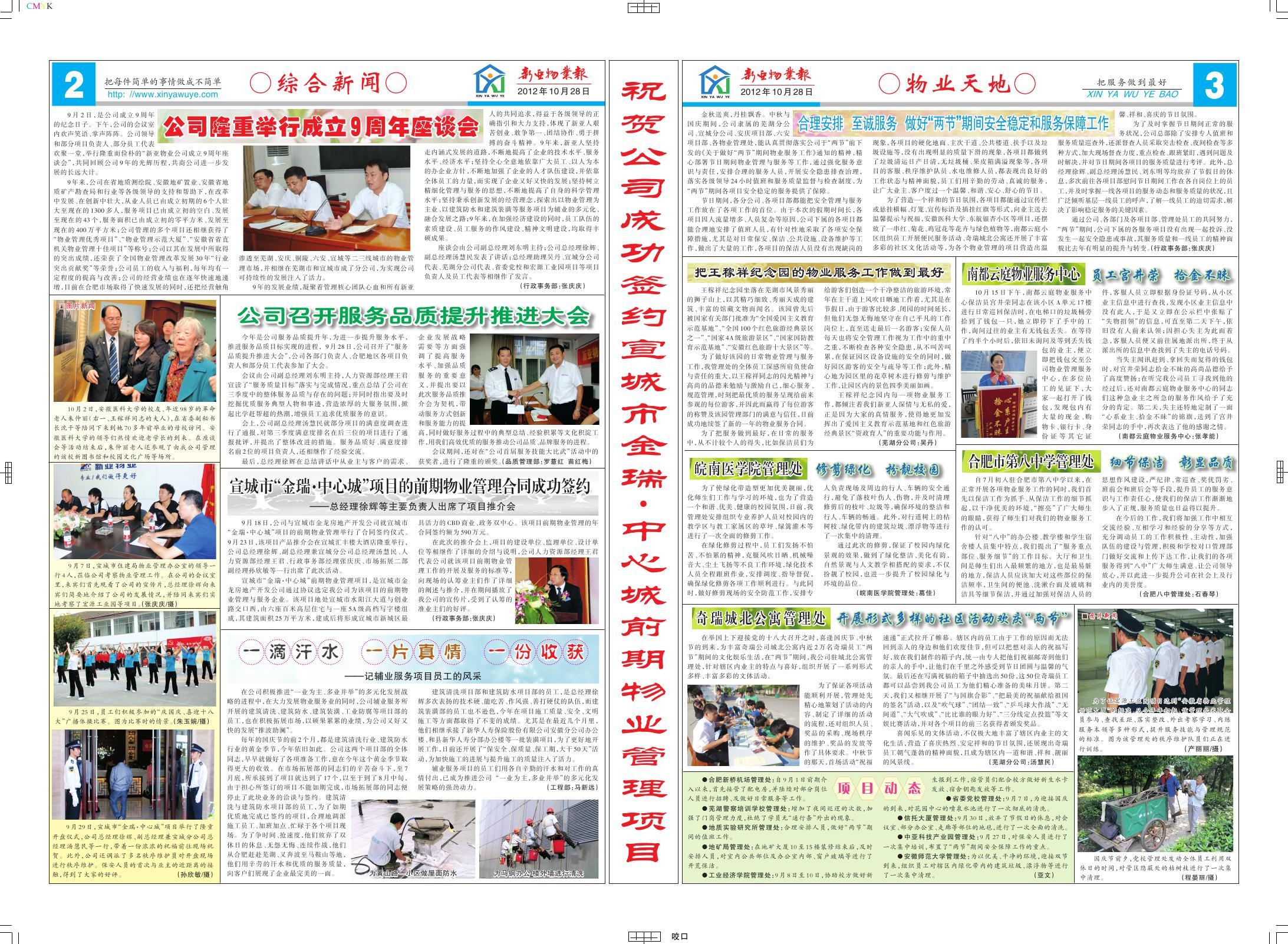 新亚亚博体育在线下载报第34期(2、3版)